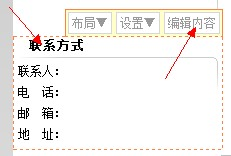 网站建设添加联系方式