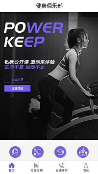 健身教练课程-健身私教培训小程序模板