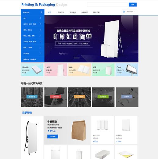 宣传册_宣传单_广告牌设计公司官方网站模板