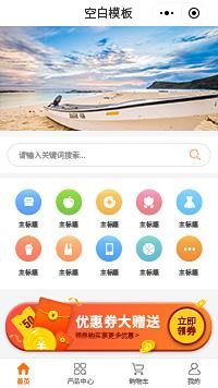 小程序搜索模板_微信小程序搜索模板开发制作