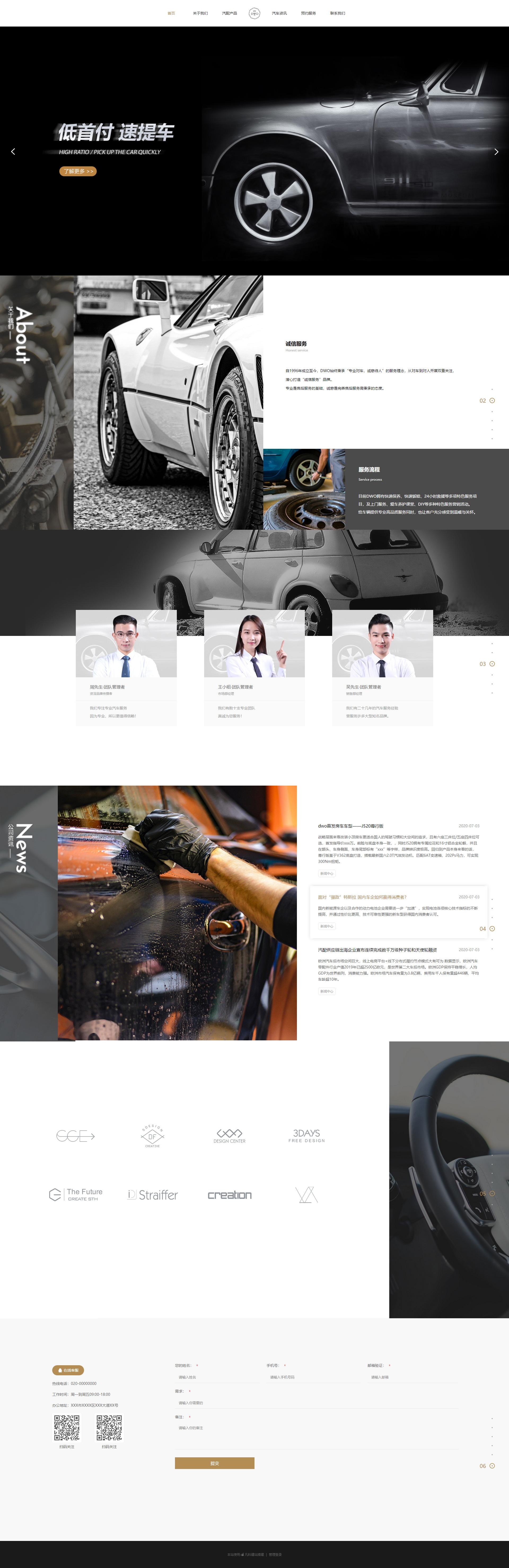 专业汽车服务