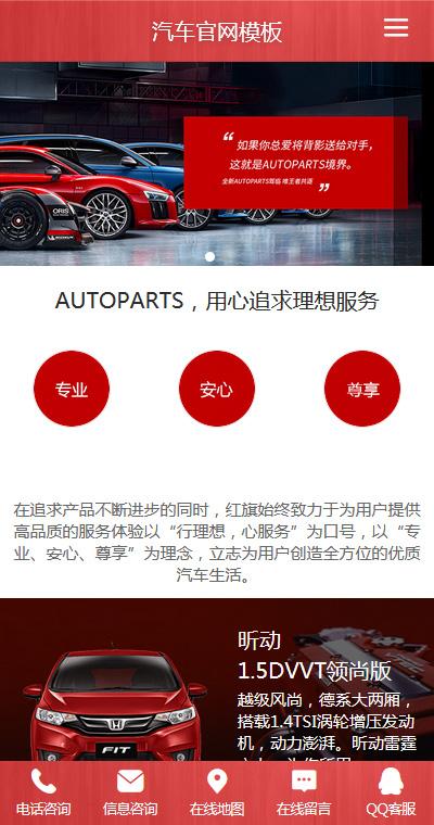 原创汽车4S店