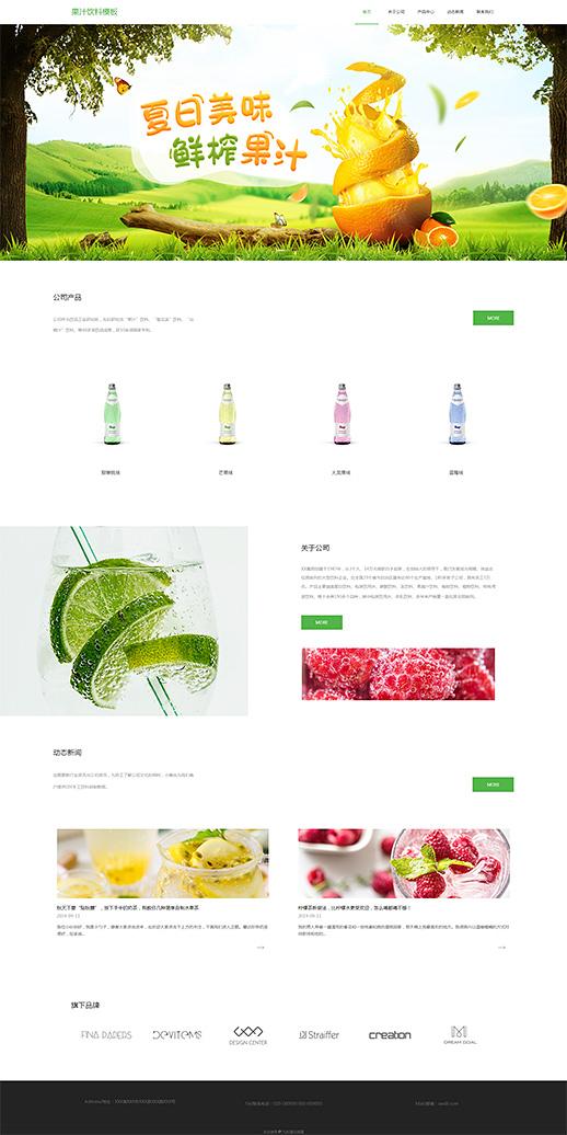 创意饮料果汁汽水