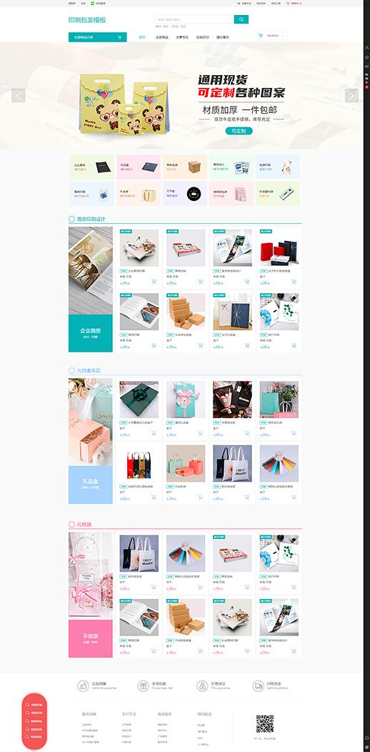 包装袋_包装盒_礼物盒定制网站模板