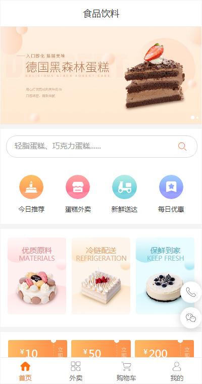 蛋糕店-慕斯蛋糕-蛋糕加盟店小程序