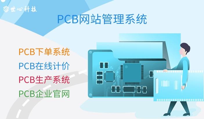 PCB企业网站建设