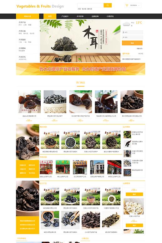 野菜_食用菌类_豆芽_燕耳商城网站模板