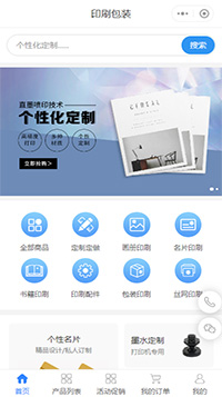 印刷小程序模板_印刷包装小程序模板