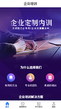 企业拓展培训机构_企业培训课程平台小程序模板