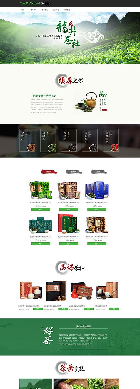 六安瓜片_武夷岩茶_绞股蓝网购网上商城网站模板