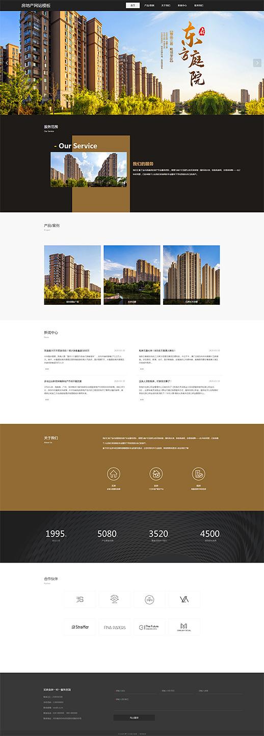 专业房地产网站
