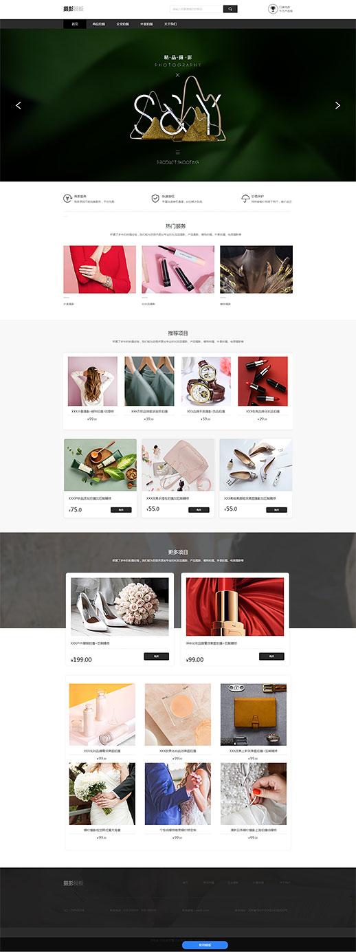 php婚纱摄影网站模板_摄影网站模板