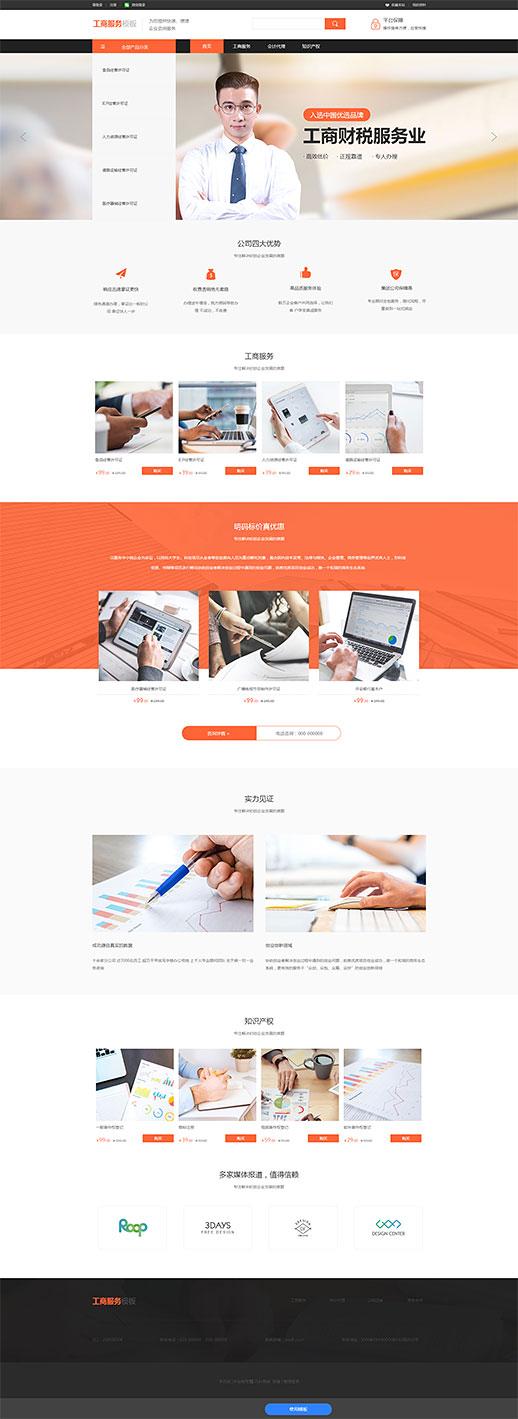 专利申请_会计代理_公司注册服务网站模板