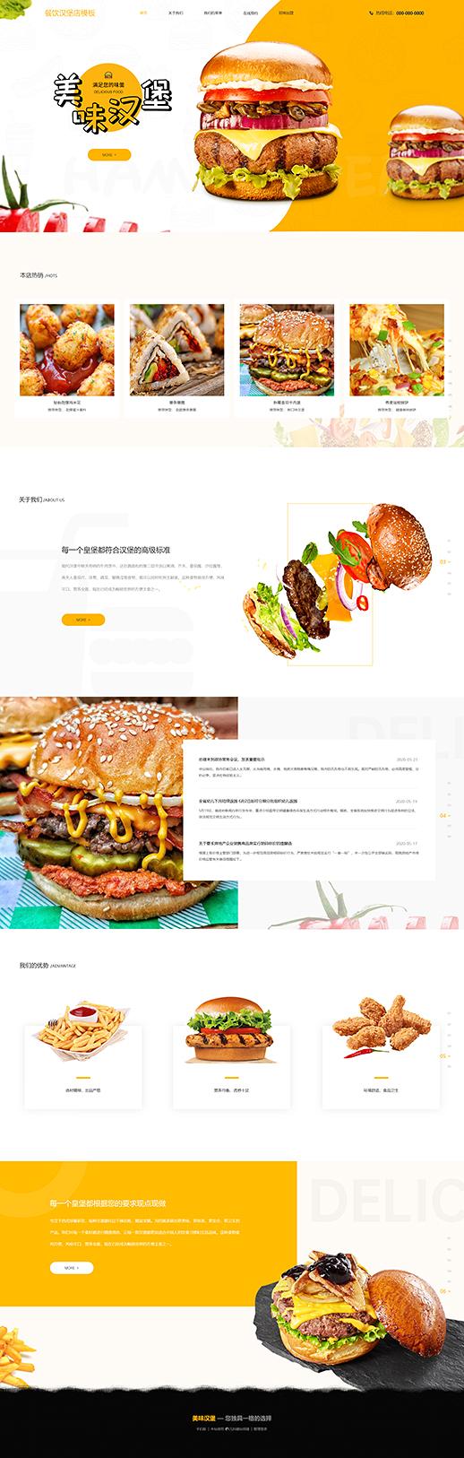 优选餐饮汉堡店