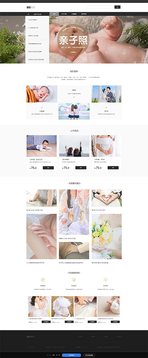 沙龙_照相馆_摄影工作室网站模板