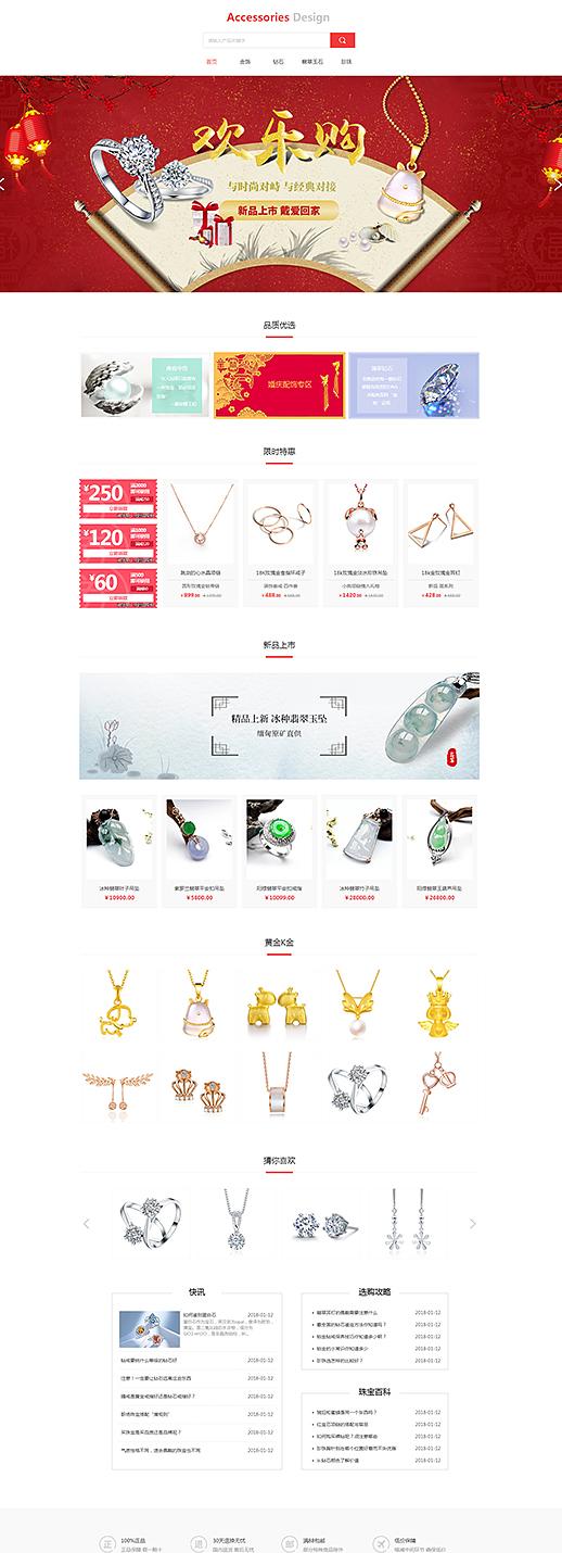 冰种_玻璃种_银饰网店网购商城网站模板