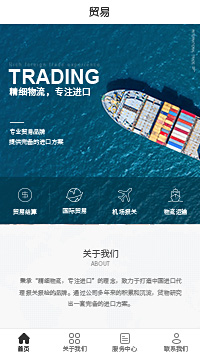 商品贸易小程序-商品贸易小程序模板