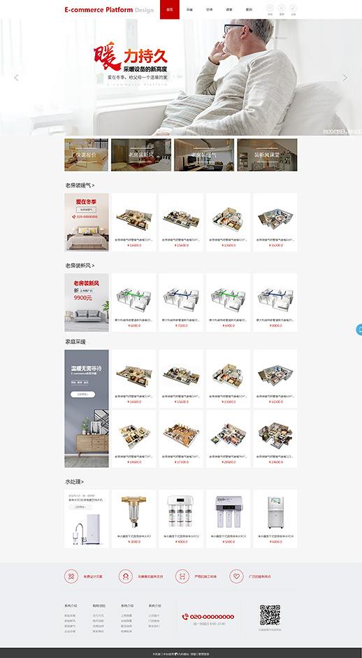 电商设计模板网站_电商首页模板