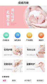 北京月嫂培训-北京月嫂公司小程序模板