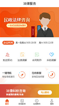 法律服务所-法律服务所小程序开发模板