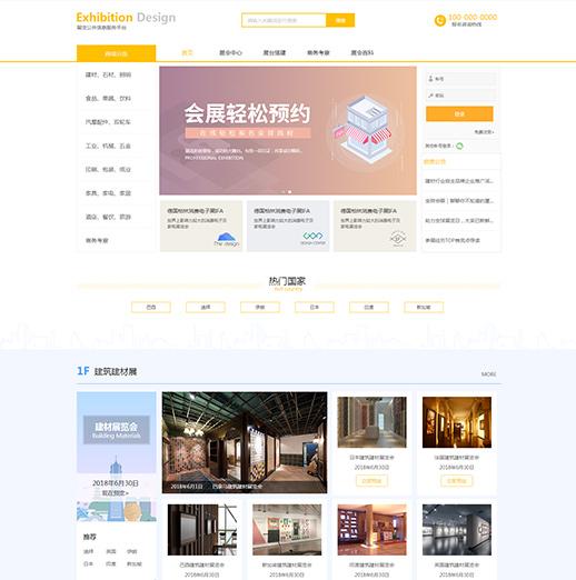 科技馆_展销会_珠宝展策划公司网站模板源码