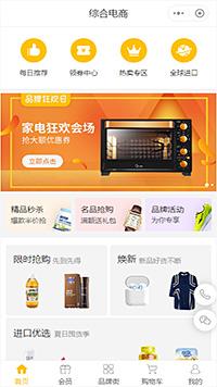 智能家电-小家电专卖企业小程序模板