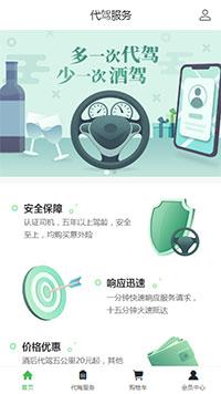 代驾公司_汽车包时代驾服务公司官网手机网站模板