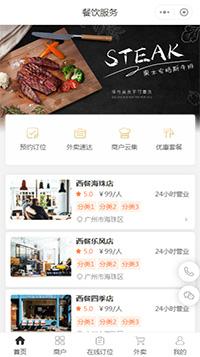 西餐厅_西餐厅加盟_西餐店加盟小程序模板
