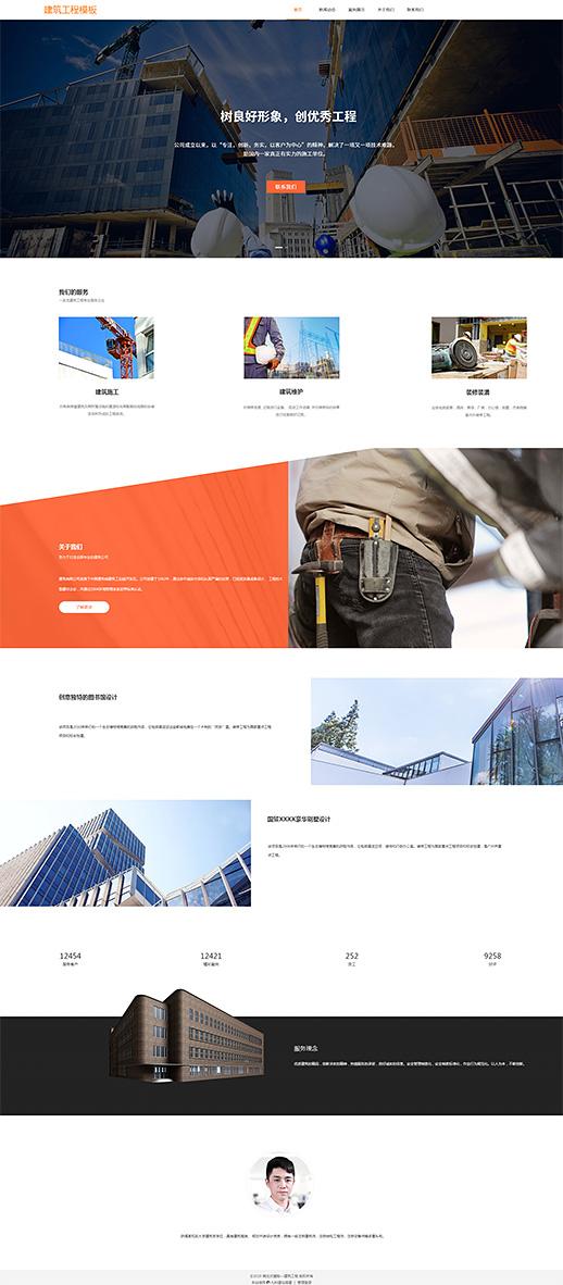 专业建筑维护工程