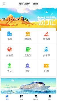 拼团旅游_火车票_飞机票网上预订平台手机网站模板