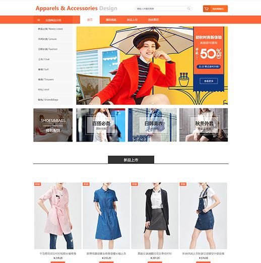 h5服装网站模板_外贸服装网站模板