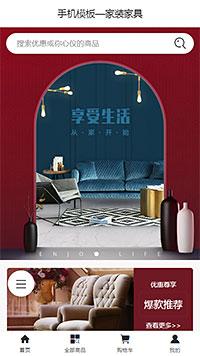 布艺沙发_电视柜_椅子家具厂网购网上商城网站模板