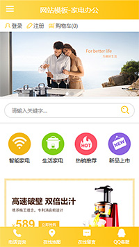 家电团购_家电团购微信商城网站模板