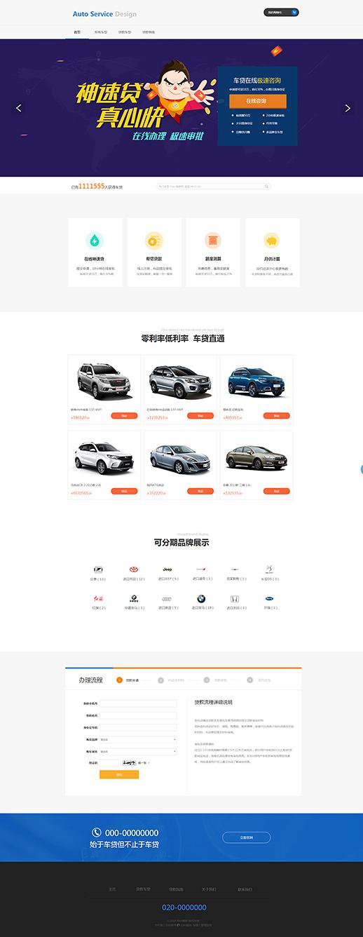 车贷公司官方网站模板
