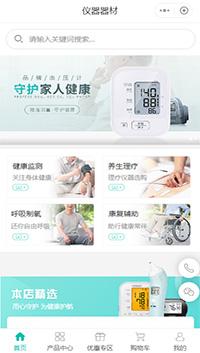 医疗设备_医疗用品网上商城小程序模板