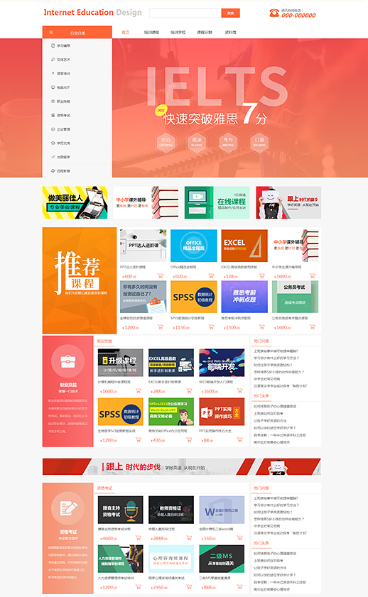 写作培训_考研培训_考研机构中心网站模板