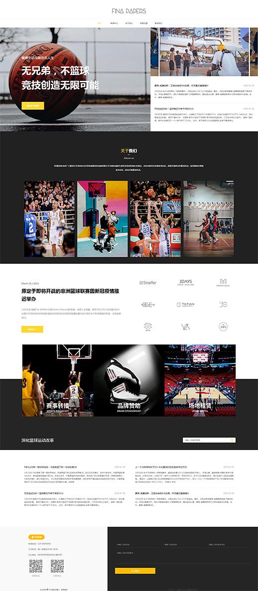 个性篮球协会