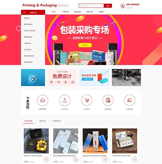 图册_彩排_金卡纸包装定制公司官方网站模板