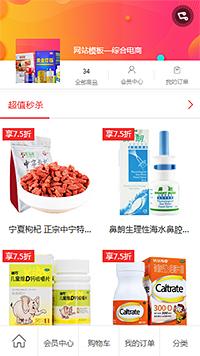 医药保健品销售商城手机网站模板