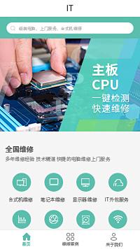 计算机公司-广州计算机有限公司小程序模板