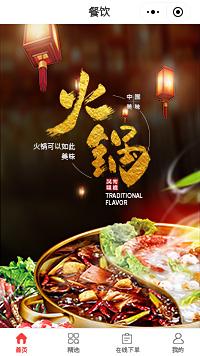 重庆火锅-重庆火锅加盟-重庆火锅公司小程序