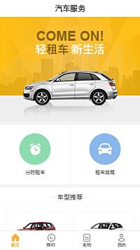 上海租车公司-杭州租车