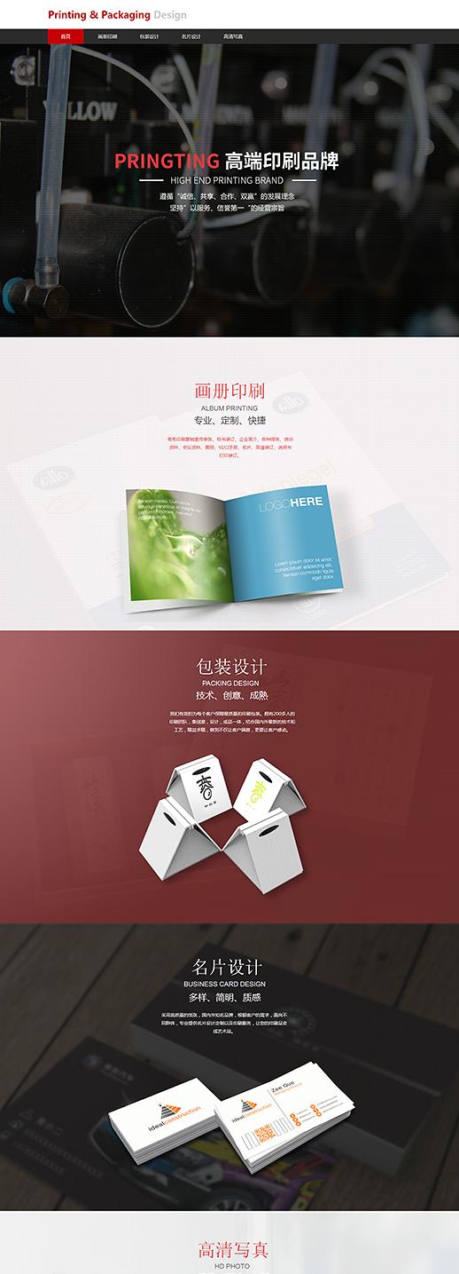 精选印刷包装图文手册