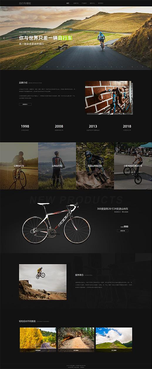 精品自行车