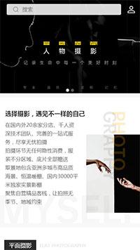广告拍摄_平面拍摄服务工作室微信手机网站模板
