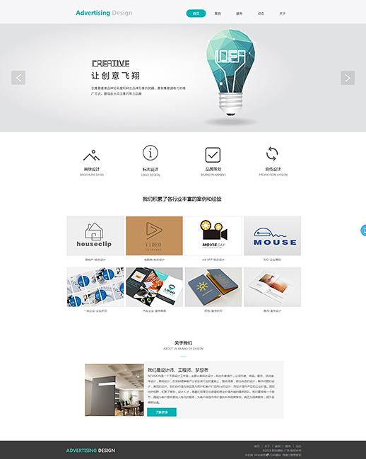 创意平面设计网站多少钱?