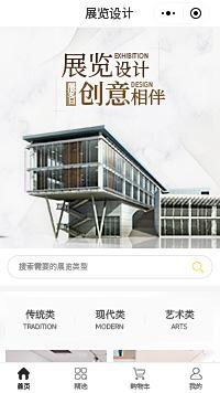 展览馆设计_展览馆设计公司商城小程序模板