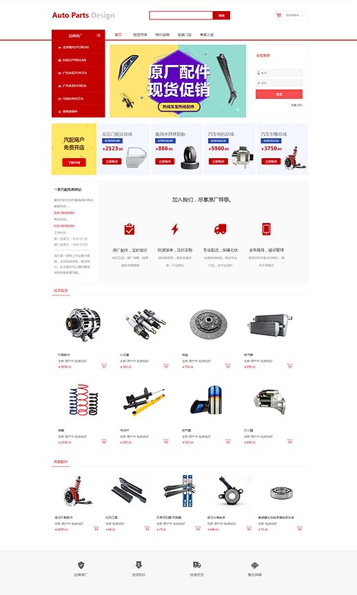 底盘件_滤芯_减震器批发厂家公司网站模板