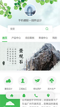 太湖石_草坪石_景观石公司网购网上商城网站模板
