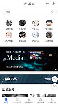 文化传媒公司_文化传媒小程序模板